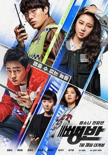 плакат к фильму Дорожные детективы (2019)