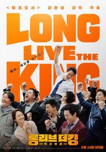 плакат к фильму Да здравствует король! (2019)