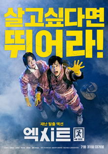 плакат к фильму Выход (2019)