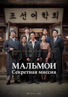 лучшие корейские фильмы 2019