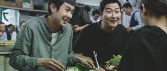 корейские фильмы 2019