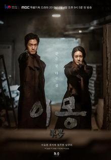 плакат к сериалу Другая мечта (2019)