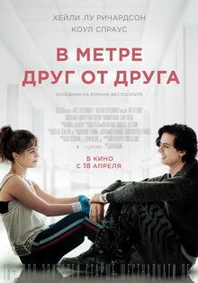 постер к фильму В метре друг от друга (2019)