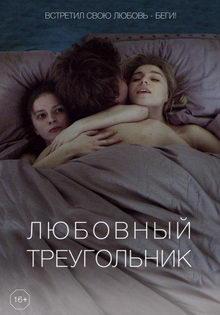плакат к фильму Любовный треугольник (2019)