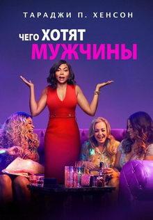 плакат к фильму Чего хотят мужчины (2019)