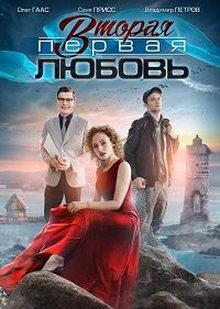плакат к фильму Вторая первая любовь (2019)