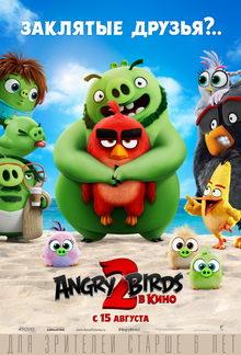 Angry Birds в кино 2 (2019)