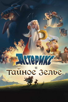 мультфильм Астерикс и тайное зелье (2019)