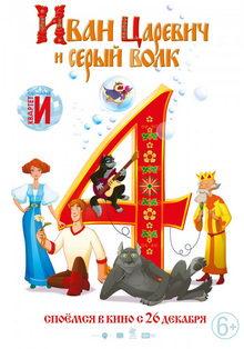 мультфильм Иван Царевич и Серый волк 4 (2019)