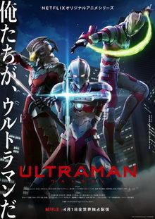 плакат к мультфильму Ультрамен (2019)