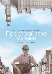 плакат к фильму Пространство музыки (2019)