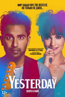 плакат к фильму Вчера (2019)