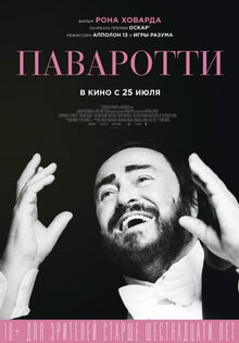 плакат к фильму Паваротти (2019)