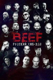 фильм BEEF: Русский хип-хоп (2019)