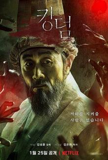 постер к сериалу Королевство (2019)