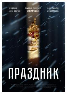 постер к фильму Праздник (2019)