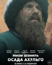 постер к фильму Имам Шамиль. Осада Ахульго (2019)