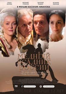 постер к фильму Медный всадник России (2019)