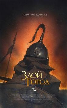 постер к фильму Злой город (2019)