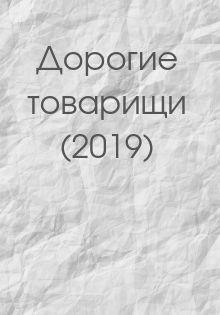 плакат к фильму Дорогие товарищи (2019)