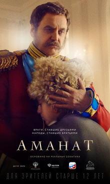 фильм Аманат (2019)