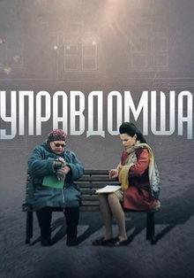 сериал Управдомша (2019)