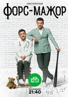 комедия Форс-мажор (2019)
