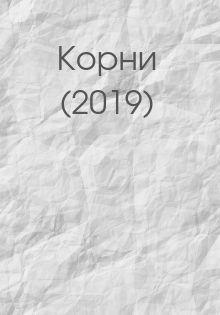 постер к сериалу Корни (2019)