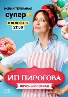 все российские комедийные сериалы 2019