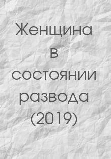 постер к сериалу Женщина в состоянии развода (2019)