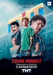 сериалы комедии 2019 россия