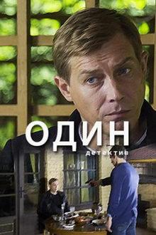 постер к сериалу Один (2019)