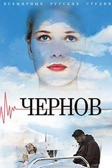 постер к сериалу Чернов (2019)