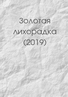 Золотая лихорадка (2019)