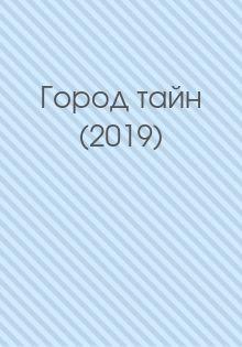 Город тайн (2019)