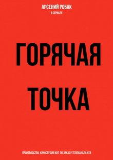 сериал Горячая точка (2019)