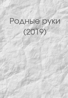 сериал Родные руки (2019)