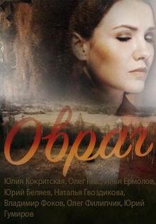 постер к сериалу Овраг (2019)