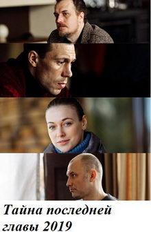 фильмы 2019 которые уже вышли россия криминал