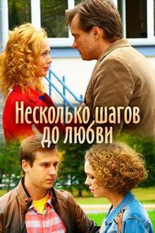 сериалы драмы мелодрамы русские 2019