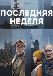 сериал Последняя неделя (2019)