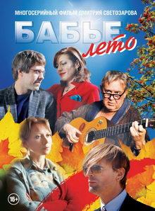 постер к сериалу Бабье лето (2019)