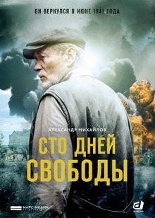 сериалы вов 2019 года новинки русские