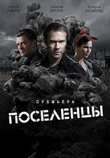 постер к сериалу Поселенцы (2019)