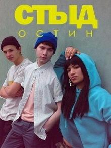 плакат к сериалу Cтыд: Остин (2018)