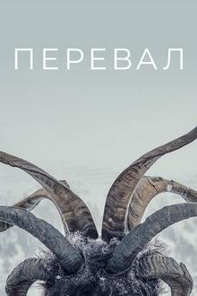 сериал Перевал(2019)