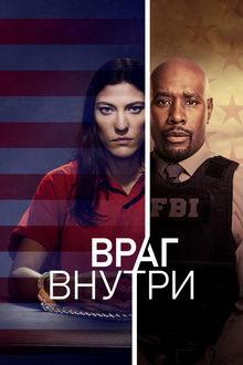 афиша к сериалу Враг внутри(2019)