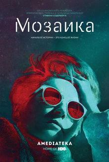 сериал Мозаика (2018)