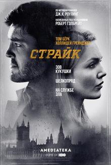 постер к сериалу Страйк (2017)