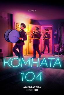 постер к сериалу Комната 104 (2017)